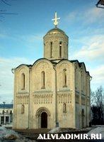 Дмитриевский собор. (c)Туризм и отдых во Владимире