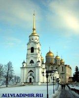 Успенский собор. (c)Туризм и отдых во Владимире